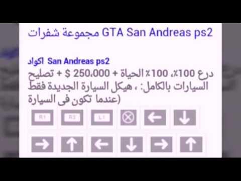 code gta san andreas ps2